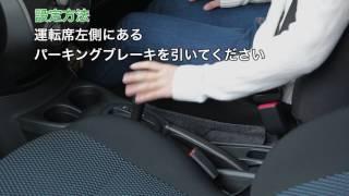 6.パーキングブレーキの解除・設定