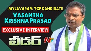 Mylavaram YCP Candidate Vasantha Krishna Prasad Exclusive Interview | Leader | NTV