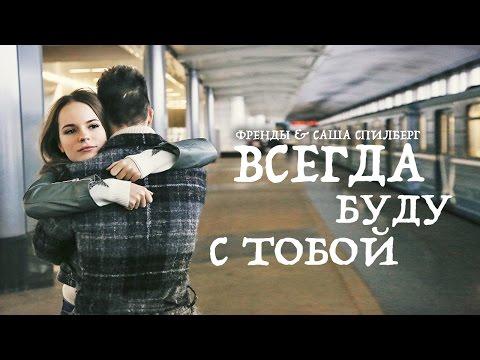 ПРЕМЬЕРА! Френды & Саша Спилберг - Всегда Буду С Тобой