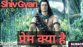 प्रेम क्या है | shiv gyaan | shiv knowledge | shiv gyan | Dharmagya