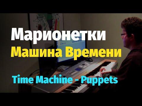 Машина Времени, Андрей Макаревич - Мурка