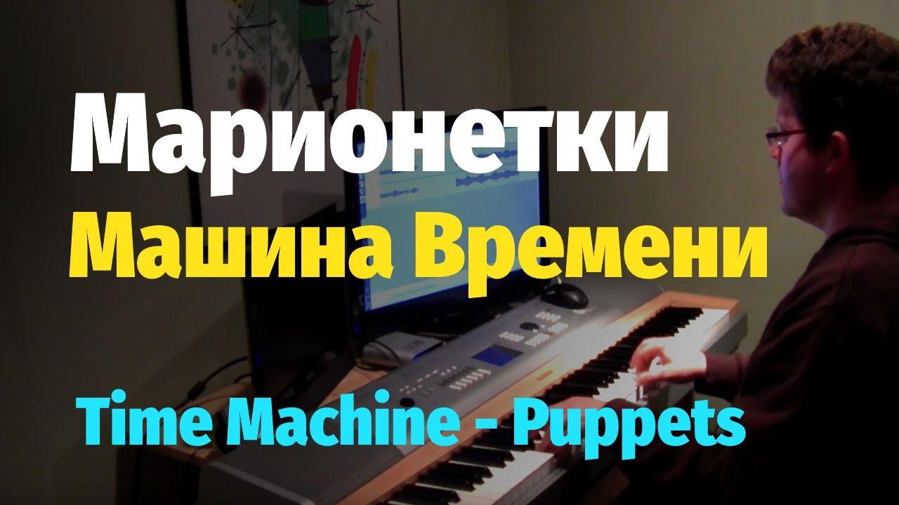 машина времени марионетки слушать онлайн