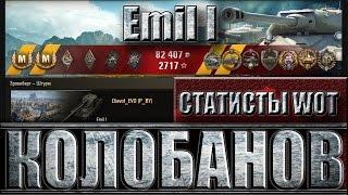Как играют статисты на шведских танках Emil I. ⚔⚔⚔ Эрленберг - лучший бой Эмиль 1 World of Tanks.