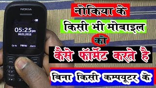 How to Formate Nokia 105 (2017) || Nokia 3310 (2017) || 301 - format factory || Heard Reset || New