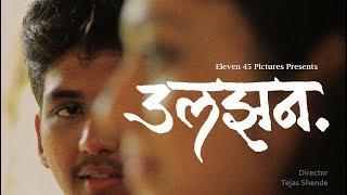 Uljhan   Short film   2017