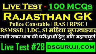 Live Test #28 | Question Rajasthan GK | RAS | RPSC | RSMSSB | LDC, IA SI महिला सुपरवाइजर