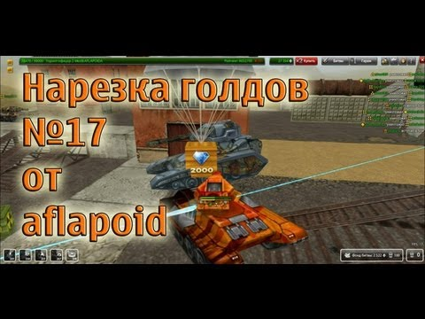 Нарезка голдов №17 от aflapoid (aflapoid777 и MestbAFLAPOIDA)