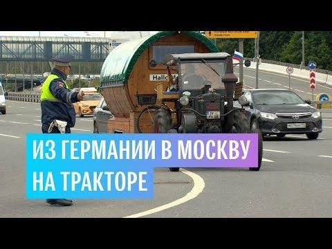 Немецкий болельщик добрался до Москвы на тракторе