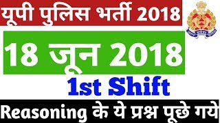 UP Police Constable 18 June 2018-1st+2nd Shift all Reasoning Question Solution