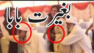 Pakistani Desi  Wedding Punjabi Tharki BABA dance with Gori Girl