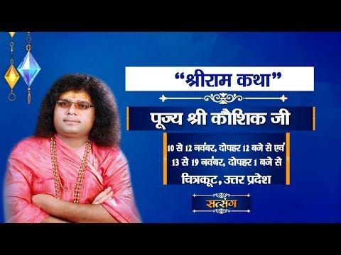 Live - Shree Ram Katha By Kaushik Ji - 15 November | Chitrakoot | Day 6