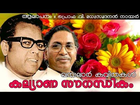 Kalyanasowgandikam | Vayalar Kavithakal | V.madhusoodanan Nair video