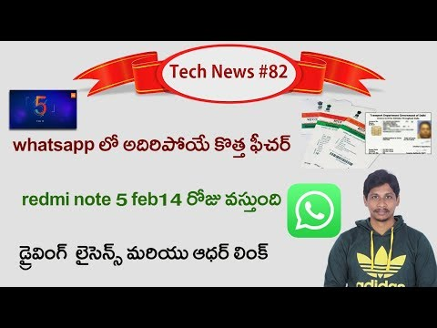 Tech News In Telugu #82: Whatsapp payment, Redmi note 5 launch date in india