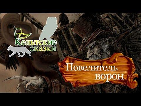 Аудиокнига Кельтские сказки Повелитель Ворон