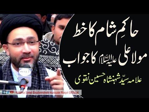 Hakeem-e-Sham ka Khat Mola Ali a,s ka Jawab by Allama Syed Shahenshah Hussain Naqvi