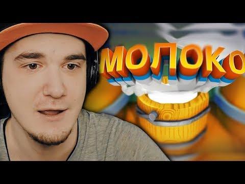 МОЛОКО (VR) - Мармок (Mr.Marmok) | Реакция