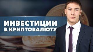 Инвестиции в криптовалюту и Bitcoin. Как преумножить капитал и куда инвестировать деньги в 2017 году