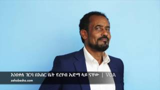 Bekele Gerba and Other 4 Political Prisoners Launch Mass Hunger Strike | VOA