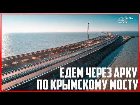 Крымский мост. Строительство сегодня 12.04.2018. Керченский мост.