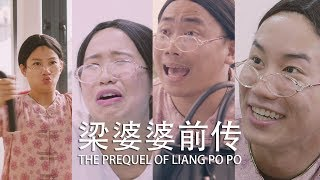 梁婆婆前传 The Prequel of Liang Po Po | Butterworks