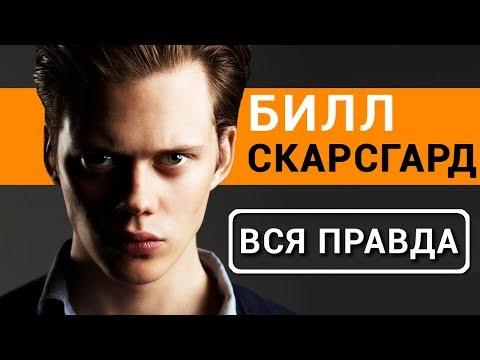 Билл Скарсгард - вся правда об актере фильма Оно 2017