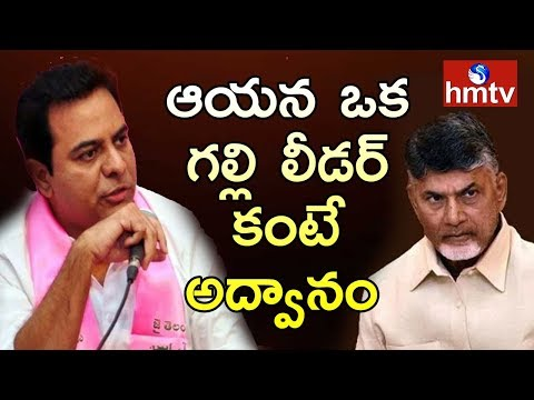 KTR Sensational Comments On Chandrababu Over AP Politics | Meet the Press | hmtv
