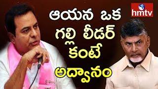 KTR Sensational Comments On Chandrababu Over AP Politics | Meet the Press | hmtv