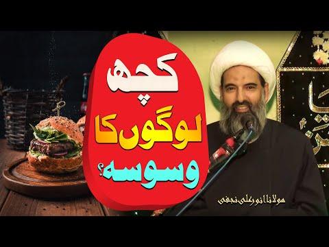Kuch Logon Ka Waswasa...?? | Har Cheez Mayn Shak Karna..?? | Maulana Anwar Ali Najafi | 4K