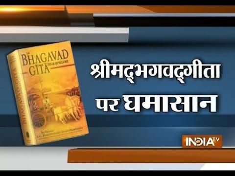 Sushma Swaraj Pushes For Declaring Gita As National Scripture - India TV