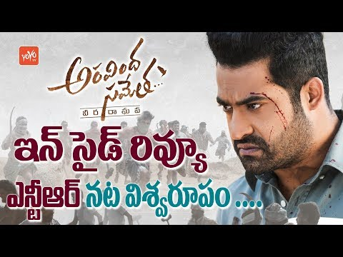 Aravinda Sametha Indside Review | Jr NTR | Tollywood Movies 2018 | YOYO TV Channel