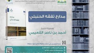 مدارج تفقه الحنبلي II الشيخ أحمد بن ناصر القعيمي