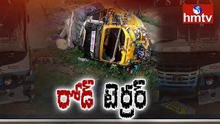 డ్రైవర్ నిర్లక్ష్యం...పలు కుటుంబాల్లో విషాదాన్ని నింపింది | RTC Bus Hits Auto In Kurnool | hmtv