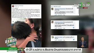 ดราม่าสายการบินปฏิเสธลูกดาราขึ้นเครื่อง | 17-10-61 | ข่าวเช้าไทยรัฐ