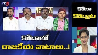 కోటాలో రాజకీయ వాటాలు..! Top Story Special Debate With Sowjanya