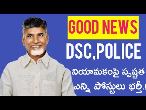 Good News for Unemployies AP Government Release Police Recruitment and Clear Announcement on DSC
