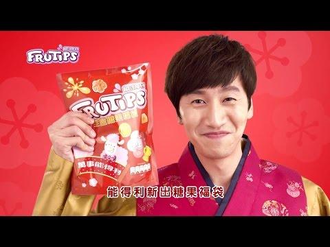 李光洙 X 魯芬【新年能得利】賀年歌 Lee Kwang Soo FRUTIPS MV