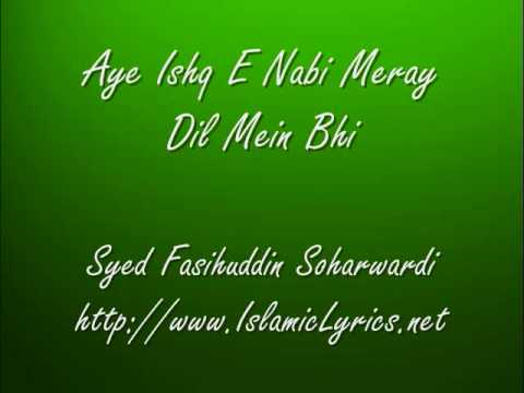 Aye Ishq Nabi Meray Dil Mein Bhi video