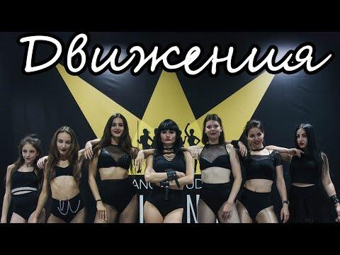 Движения - Елена Темникова / Katya -QUEENS- Choreography