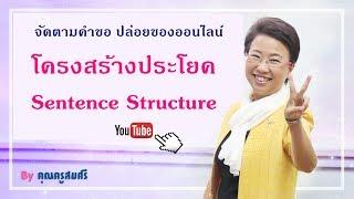 โครงสร้างประโยค Sentence Structure By Kru Somsri