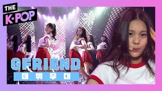 [The Debut Stage] GFRIEND, White + Glass Bead
