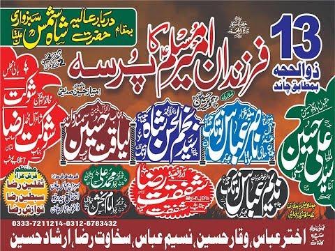 Live Majlis e Aza I 13 Zilhaaj 2019 I Darbar Shah SHams Multan
