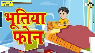 भूतिया फ़ोन - Ktoon TV | Hindi Kahaniya for Kids | Moral Stories | Bhutiya Kahani | Bhutiya Phone