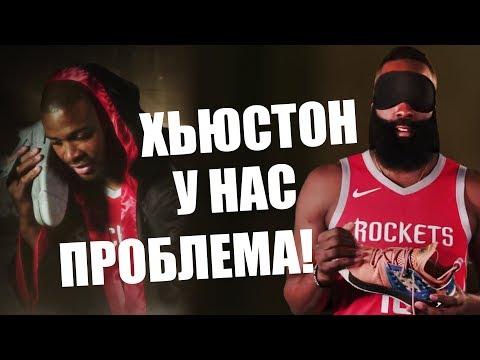 Rockets угадывают кроссовки | Шузогуру (перевод)