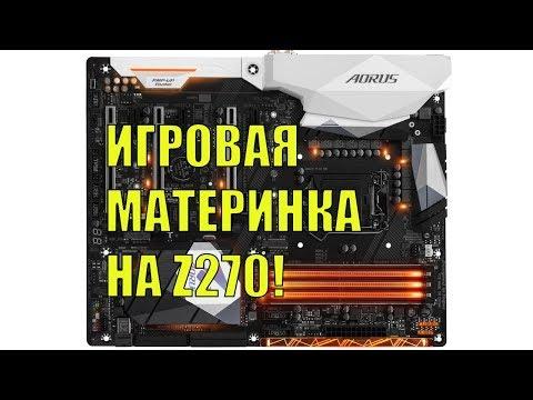 Игровая материнская плата Aorus GA-Z270X-Gaming 5 на чипсете Intel Z270