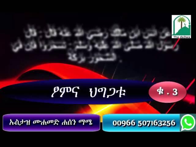 umdetul ahkam የፆም ህግጋት 3 احكام الصيام من عمدة الاحكام