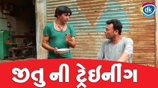 Jitu Ni Training |#gujaratiComedy |Kesto |Jokes Tamara Style Aamari