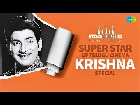 Super Star Krishna -Weekend Classic Radio Show | సూపర్ స్టార్ కృష్ణ | RJ Jayashree | Nenoka Prama