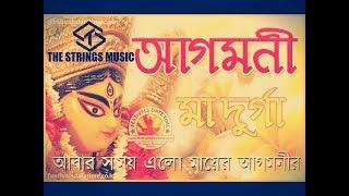 Mayer Opekkhay    Sharod Agomoni    Maa Durga 2017    New Song