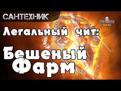 Легальный чит: Кинуть игру на серебро и опыт ~World of Tanks (wot)