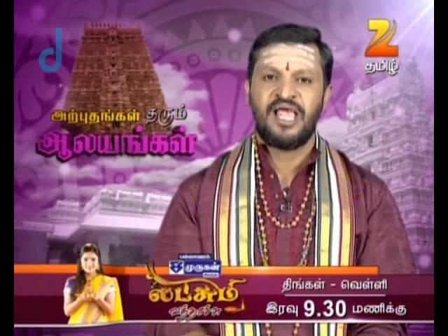 Arputham Tharum Alayangal - Episode 94 - March 26, 2015 - Webisode